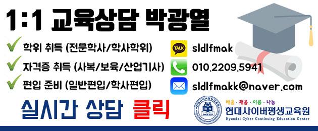 교육상담 박광열.jpg