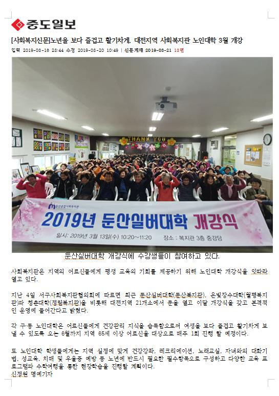노년을 보다 즐겁고 활기차게, 대전지역 사회복지관 노인대학 3월 개강001.jpg