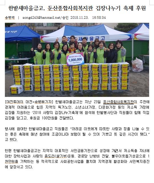 사랑의 김장나누기 축제.png
