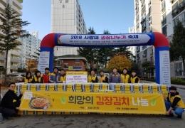 사랑의 김장나누기 축제1 by 관리자