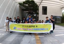 D·Y·D (Design Your Dream) 프로젝트 by 관리자